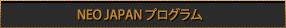 NEO JAPAN プログラム
