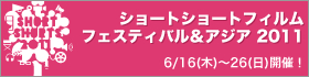 ショートショートフィルムフェスティバル&アジア2011が開催!6/16~6/26