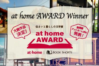 【レポート】「キテミル川越ショートフィルム大賞」開催記念特別上映会を開催しま