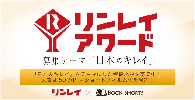 短編小説から生まれたショートフィルム『美知の通勤電車』に 中村ゆり、川原和久