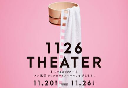 【レポート】1126 THEATER(いい風呂シアター)~銭湯で上映しました