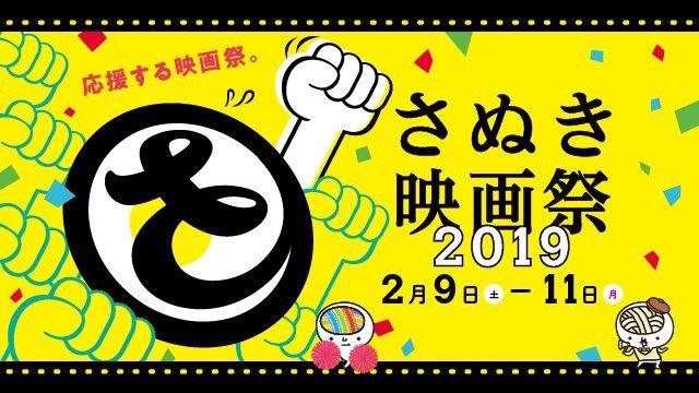 ショートショート フィルムフェスティバル & アジア 2019開催決定!5月29日(