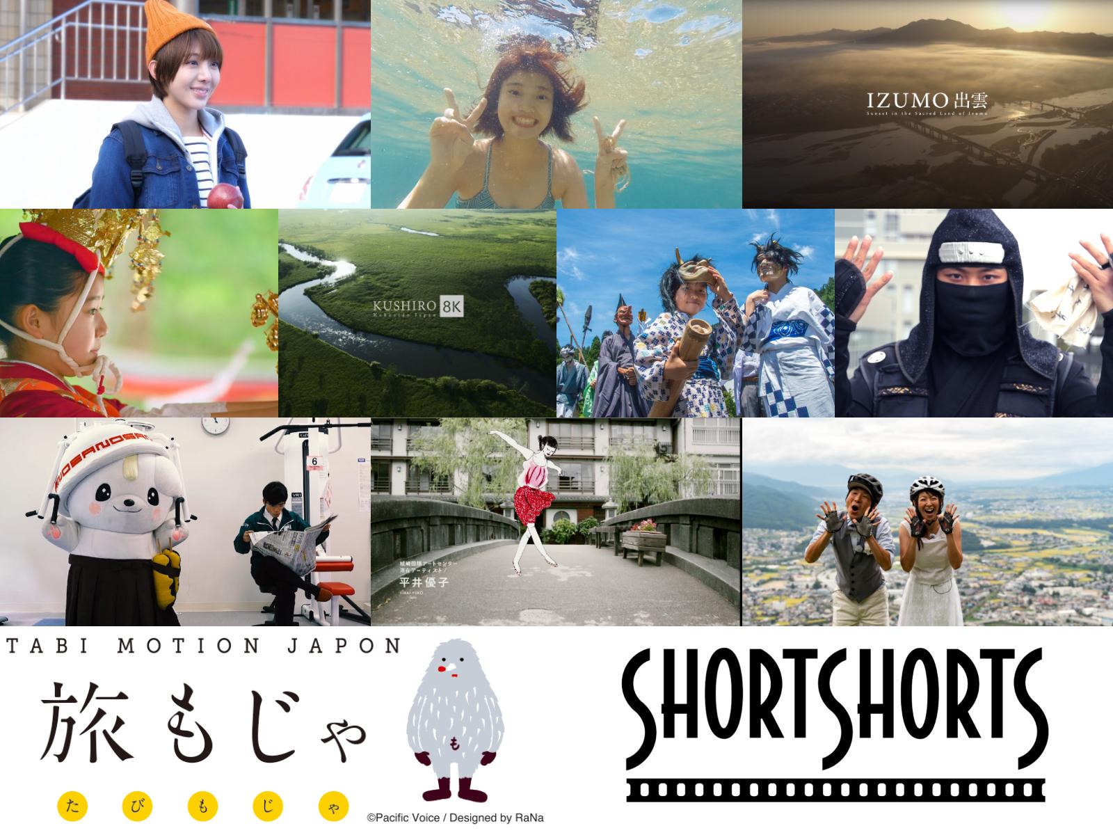 【海外上映】世界最大級の短編映画祭、クレルモン=フェラン国際短編映画祭にてジ