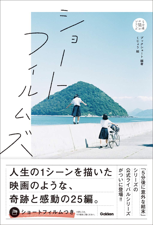 松山市 出身の 白濱亜嵐 さんが「第16回 坊っちゃん文学賞」のアンバサダー