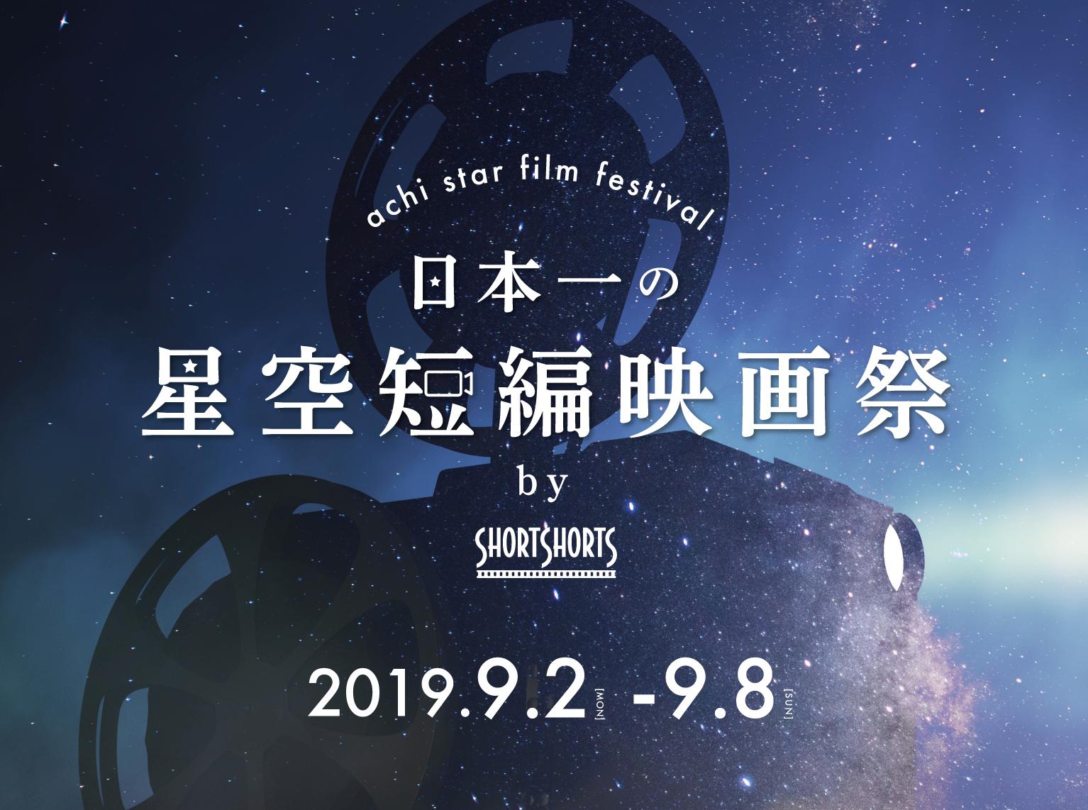 板野友美さんをゲストに迎え、横浜音祭り2019とShortshortsのコラ