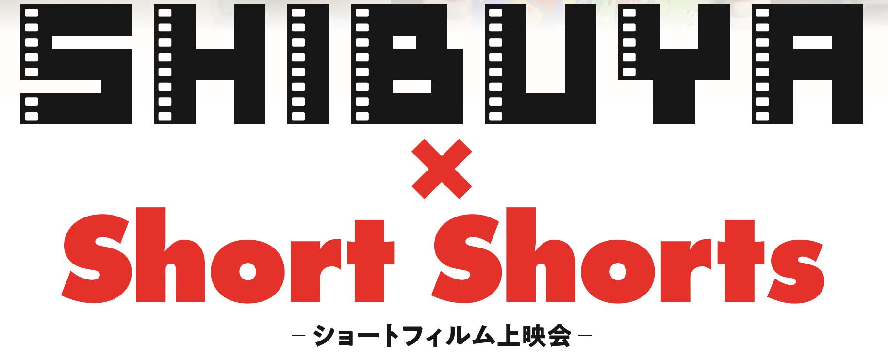 【シブストシネマ】21時。渋谷の路上が映画館になる。2月15日までの上映作品