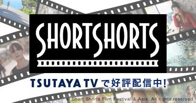 SSFF & ASIA 2020開催延期と、オンラインでのショートフィルム配