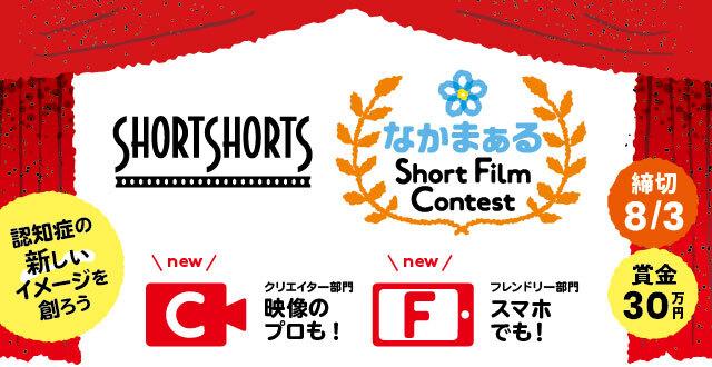 【今日はショートフィルムの日】Withコロナ・Afterコロナ時代のフィルム
