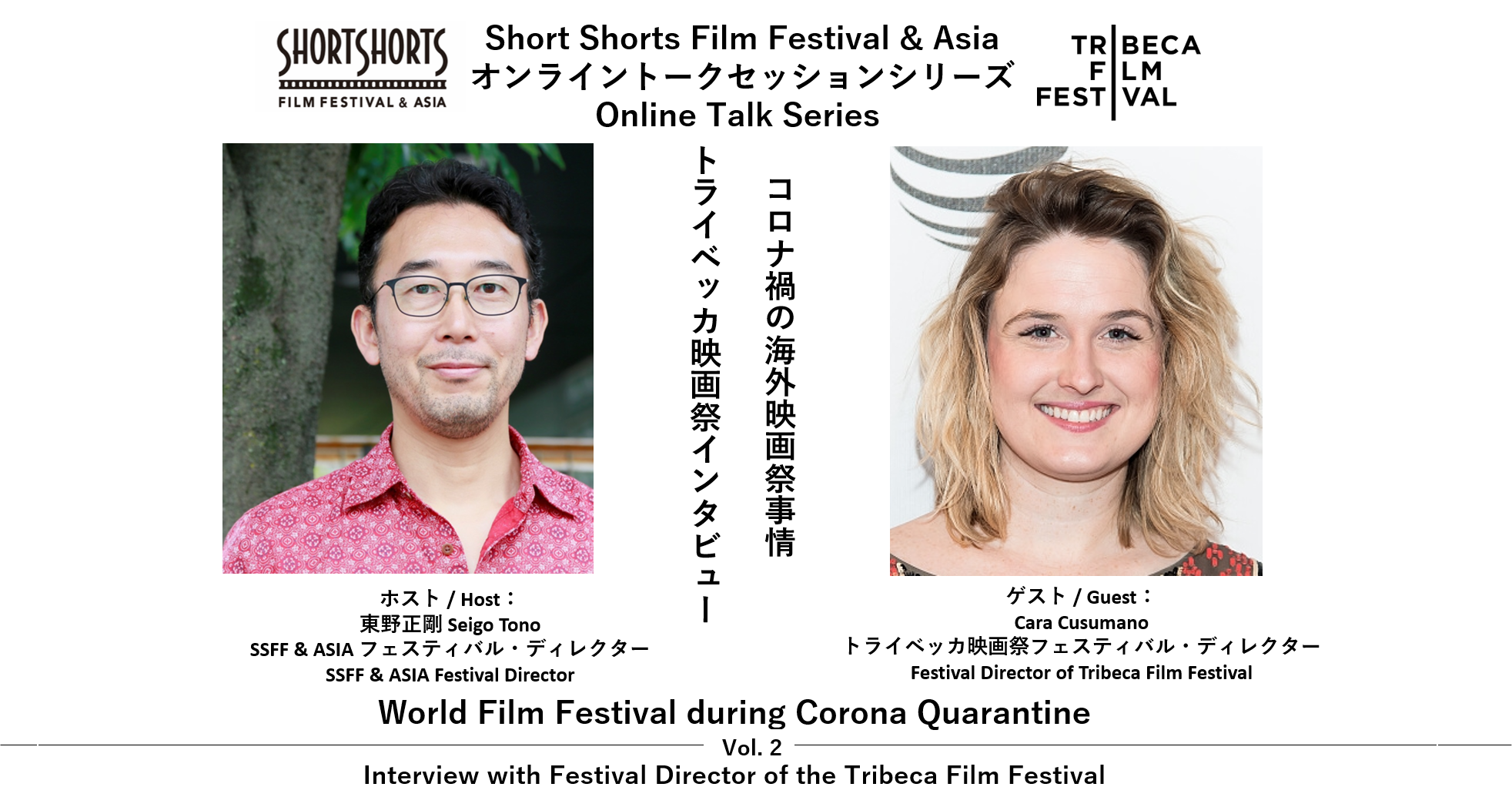 SSFF & ASIA 2020 Dates are set! 09/16 WED – 09/27