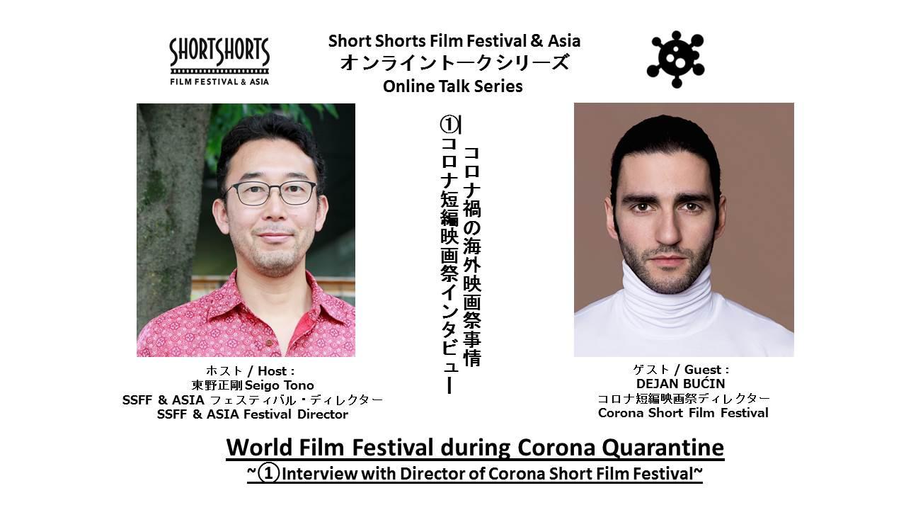 ショートショート フィルムフェスティバル & アジア 2020開催決定!9月
