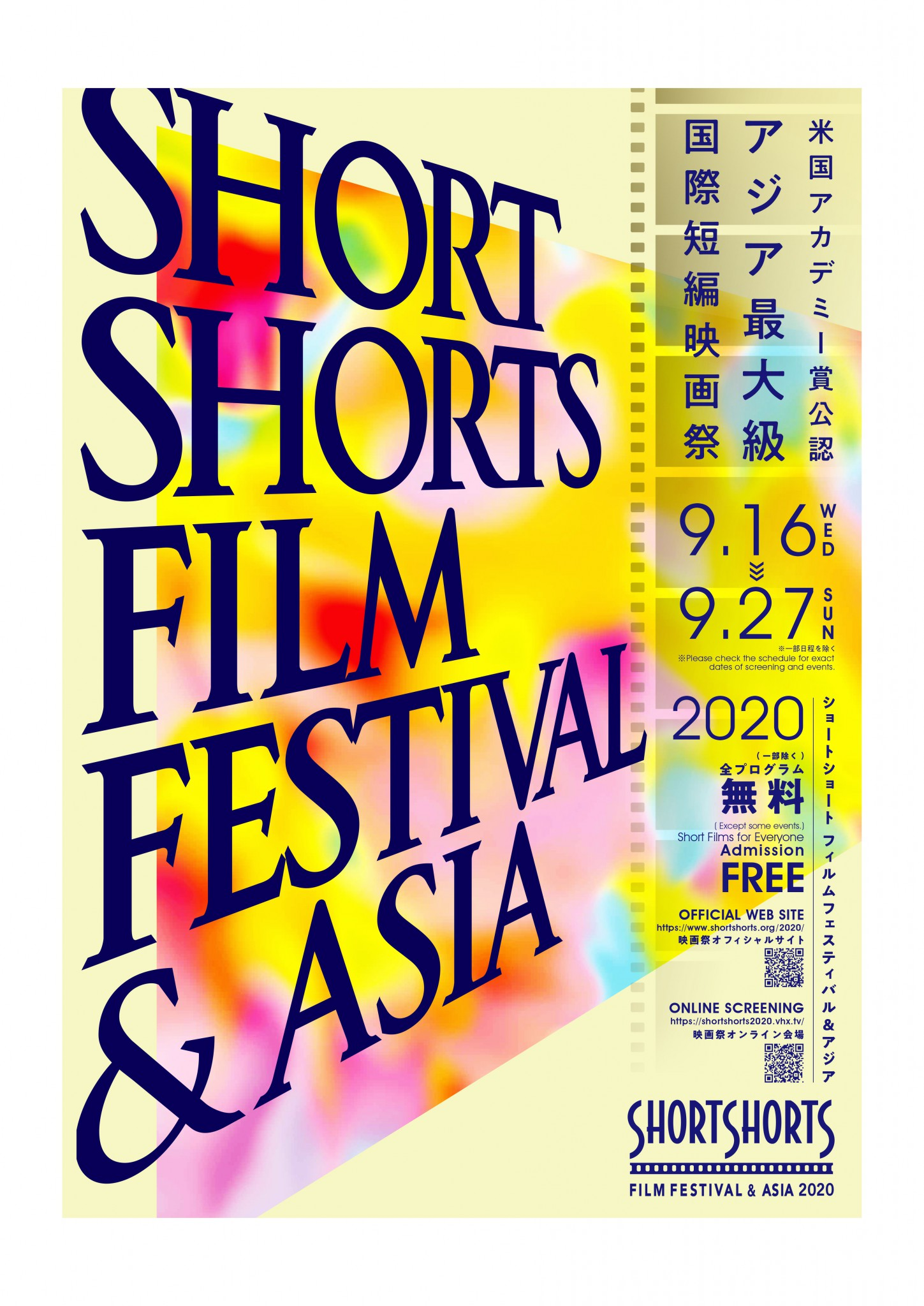 SSFF & ASIA starts calling for entries for 2021!