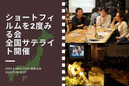【速報】10/15(木)より、ショートショート フィルムフェスティバル &