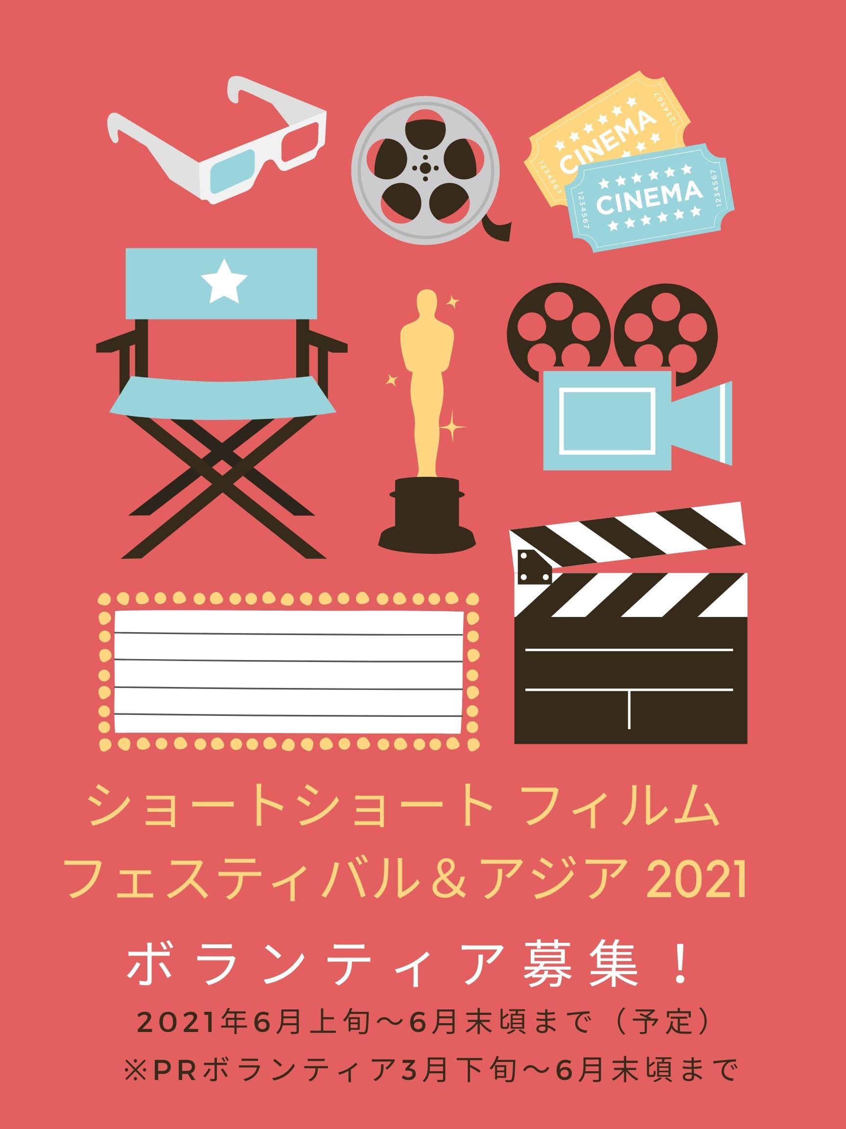 2021年アカデミー賞のショートリストにSSFF上映作品から6作品がノミネー