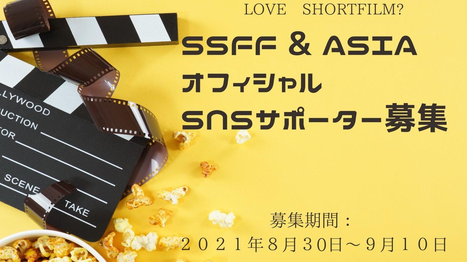 大丸有SDGs映画祭2021でショートフィルムプログラムを上映(チケット販売
