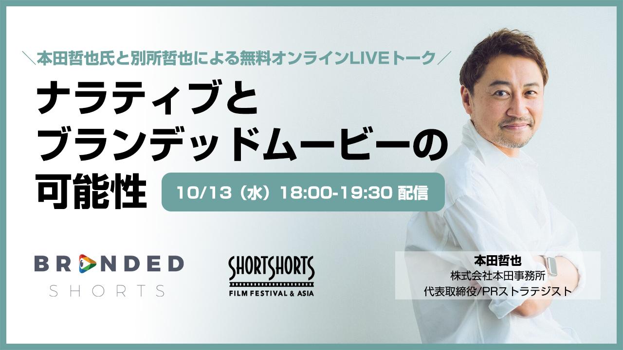 【速報】剛力彩芽さん率いるクリエイターズ支援プロジェクトのショートフィルム3