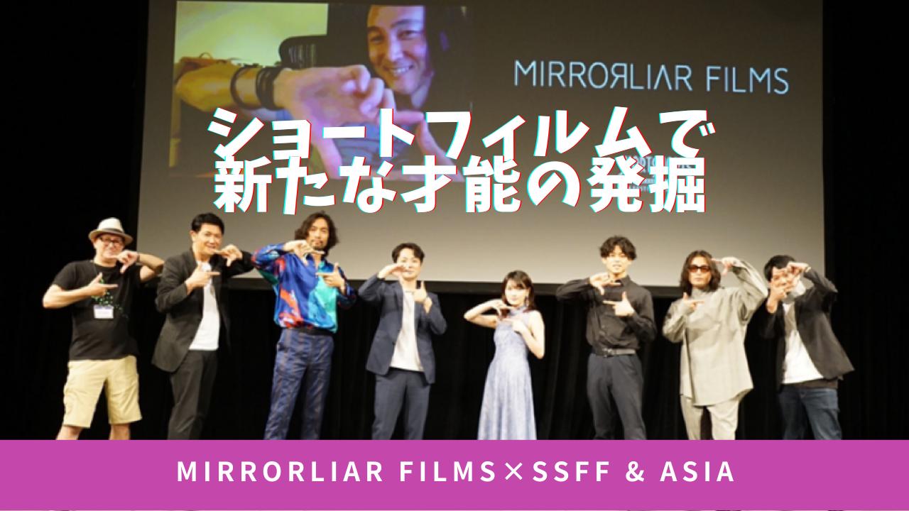 SHIBUYA × Short Shorts 2021 -ショートフィルム上