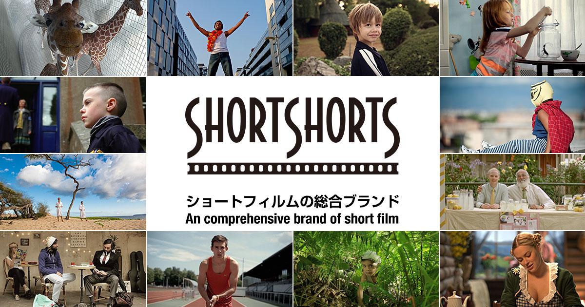 ショートショートフィルムフェスティバル&アジア|国際短編映画祭